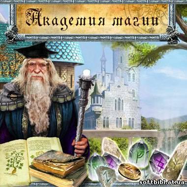 Академия Магии 2 / Magic Academy 2 + ключ (кряк) .