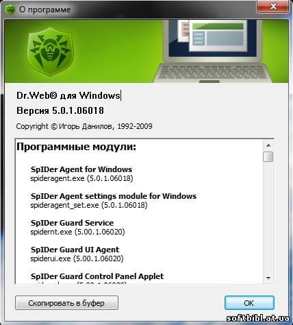 Популярный антивирус.Dr.Web 5.0 - обновленная 5-я версия от 11.01.2010