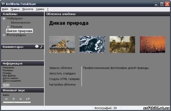 Скриншоты AntWorks FotoAlbum 3.71 Изображения. AntWorks FotoAlbum